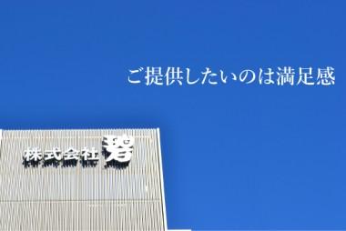 本社看板(文字入り)2